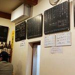 菱田屋 - 奥がアルコールメニュー