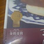 岩崎本舗 - この美味さなら納得!