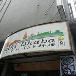 96261085 - たまに行くならこんな店は、インド人街な西葛西駅チカのインド料理店となる「デリーダバ」です。