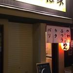 よつば屋 - 朝6時まで(°ω°)!