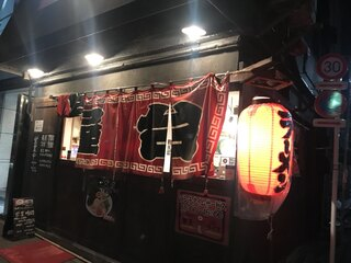 長浜屋台 やまちゃん 銀座店