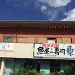96264115 - あおぞらの下   東信さんです。美味しいお寿司。