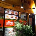 インドネパール料理 ミトチャ - 一目でインド料理とわかる外観