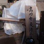 高円寺麦酒工房 -