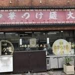 元祖中華つけ麺大王 - 店構え