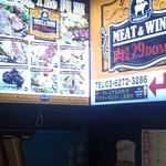イタリアン肉バル 29DOME - お店の看板
