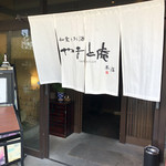 やまと庵 - 雰囲気が良い、純和風な店構え(*^◯^*)