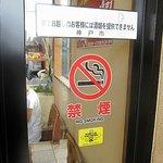 らぁめんたろう の はなれ - 完全禁煙