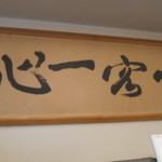 丸長寿司 - 「一客一心」の書(お客様ひとり一人に真心を込めたおもてなし)