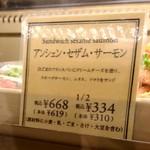 96286219 - アンシェン・セザム・サ-モンの商品札