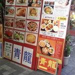 広東菜館 青龍 - 魔法のレストランで紹介