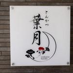 とんかつ葉月 - 看板