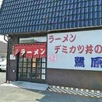 鷺原 - 店名が「イレブン」から「鷺原」に変わったんですね(  ˙◊˙  )