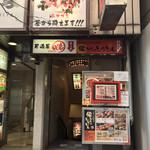 居酒屋 暁 -