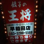 96296287 - 餃子の王将立看板