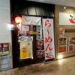 煮干し拉麺 アンチョビー - 店舗外観