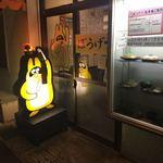 ぼうげつ - お店の入口です。(2018.10 byジプシーくん)