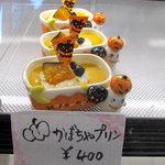 ブルーシャン - かぼちゃプリン