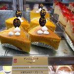 ブルーシャン - かぼちゃのチーズケーキ