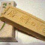 瑞石庵 - 和三盆 干菓子