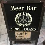 ビアバー ノースアイランド - 看板です。