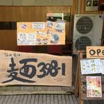 麺398-1 - お店入口