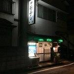 笹寿し - 笹寿司さん