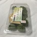 大吉餅菓子舗 - 料理写真:ちぎり団子 10個入り