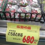 ヤオヨシ - 青果