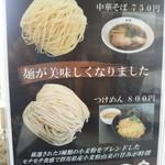 96327559 - 麺のお知らせ