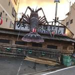 96329120 - 居魚屋 網元(愛媛県松山市北藤原町)外観