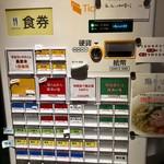 麺屋玉ぐすく - おニューの券売機