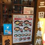 三田製麺所 - ランチメニュー