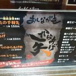 麺屋 一矢 - メニュー表②