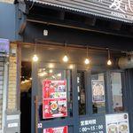 麺屋 愛心 - 麺屋 愛心 町屋店(ファサード)