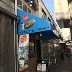トゥイ モック カフェ  -