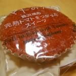 シュテルン - 料理写真:トマトの恋