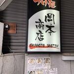 岡本商店 - (❀^.ω^)ノ゙