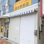 ラーメン二郎 - 後日の店舗外観