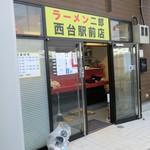 ラーメン二郎 - 開店前の真店舗