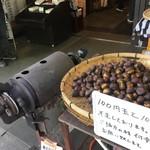 西利 - くり香(焼き栗)