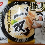 博多一双 - 冷凍 日清推し麺! 博多一双 濃厚豚骨ラーメン
