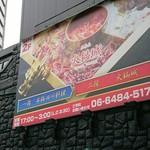 芙蓉苑 - 1階本格中華、2階火鍋城