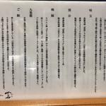 Japanese Soba Noodles 蔦 - スープ、具材について