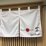 Japanese Soba Noodles 蔦 - 暖簾