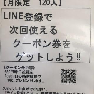 LINE@登録でお得なクーポンGet!!