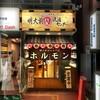 Meidaimaenikuryuutsuusenta - 外観写真: