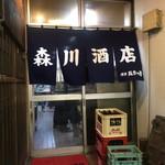 森川酒店 - 入口♥