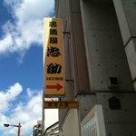 9638276 - 広島風つけ麺として有名なお店です。