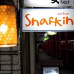 cafe&bar Snafkin  - 看板
